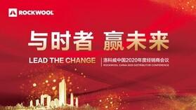 2020 distributor conference