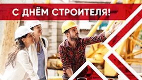construction, postcard