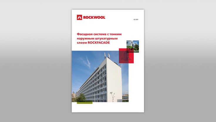 Brochure, album, Rockfacade