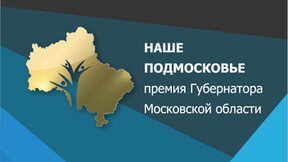 Logo, Award, Governor of the Moscow region, Competition
