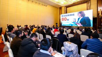 2019 ROCKWOOL China distributor conference