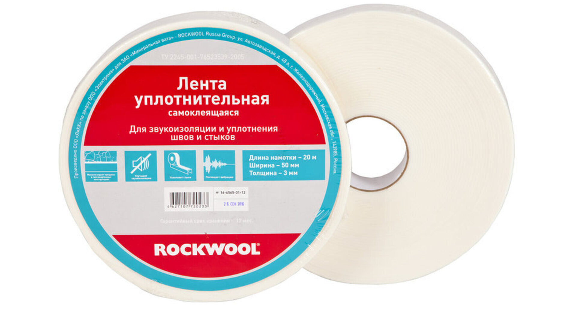 Sealing tape, package, product, components,  acoustics, Process industry